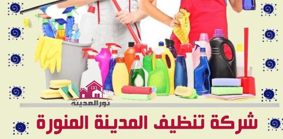 شركة تنظيف المدينة المنورة
