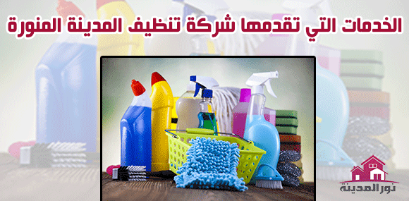 ارخص شركة تنظيف بالمدينة المنورة